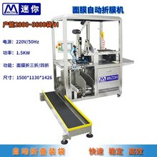 全自动折面膜机全自动折面膜机器全自动无纺布面膜机