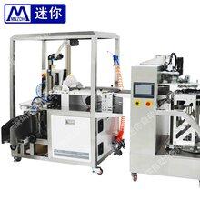 小型面膜生產機全自動生產面膜機器面膜裝袋機折面膜機