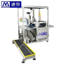 深圳迷你面膜设备小型全自动面膜机折叠面膜装袋机