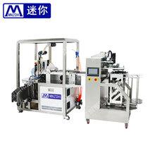 一體機面膜紙折疊裝袋機視頻自動化面膜設備一體機