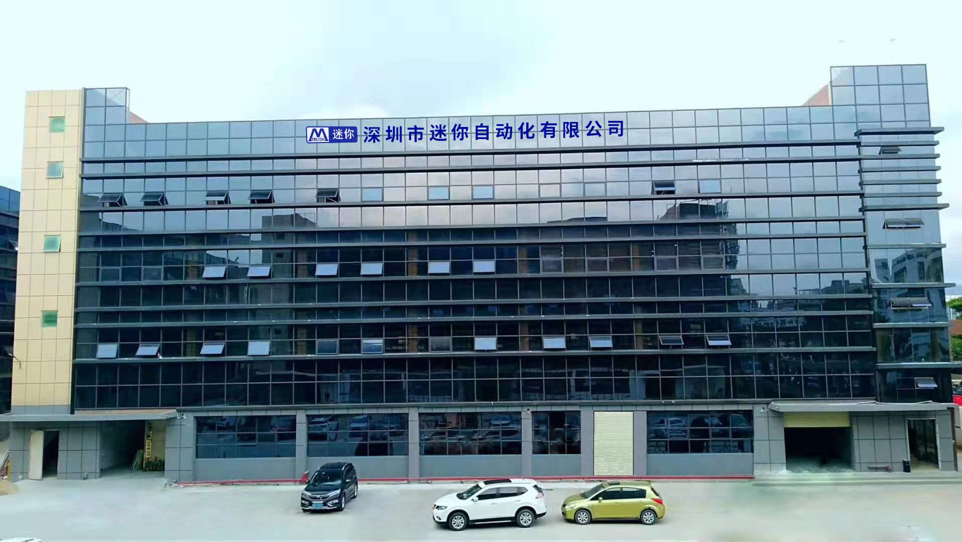 深圳市迷你自動化有限公司
