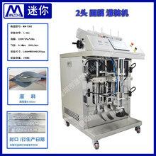机械性能面膜包装机小型一体面膜设备