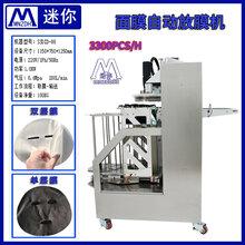 自動放膜機蠶絲面膜生產設備全自動折面膜機器