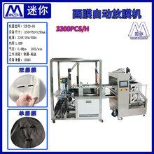 自動折膜機全自動面膜機器生產面膜設備