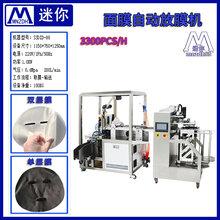溫州面膜折疊機研發面膜機那種好全自動面膜機器