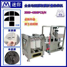 2020新款面膜取膜機自動分膜機派膜機放膜機