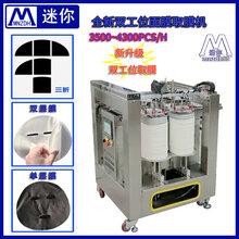 小型面膜生產線自動面膜折疊機無紡布折膜機入袋機