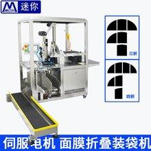 自動折疊包裝機全自動折棉機面膜折疊裝袋一體機視頻