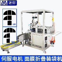 面膜折疊灌裝一體機全自動面膜折膜機自動面膜一體機