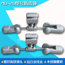 4D型防震锤预绞丝防振锤防震金具光缆金具利特莱厂家直销