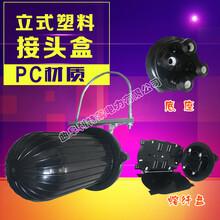 利特莱厂家直销立式接头盒塑料接续盒优质光缆金具电力金具