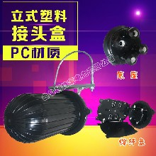 立式接頭盒塑料光纖接續盒分纖箱光纜金具利特萊