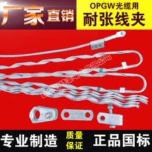 利特莱厂家生产OPGW耐张线夹预绞丝耐张线夹优质光缆金具电力金具