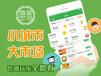 城市生活app移动互联平台