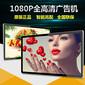 众视广55寸壁挂广告机网络液晶多媒体广告机数码广告机图片