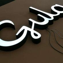 东莞光纤激光焊接机品牌,中山招牌广告字激光焊接报价