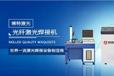深圳金屬不銹鋼激光焊接機報價,東莞衛浴五金激光焊接機廠家