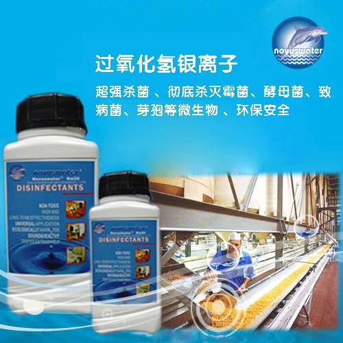高效银离子杀霉菌银离子抗菌剂银离子消毒剂