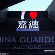 北京嘉德拍卖公司征集部领导联系电话(百度查查)图片