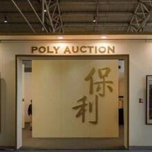 北京保利拍卖公司秋季拍卖总成交额是征集电话图片