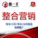 重慶網絡營銷推廣_網絡營銷推廣公司哪家好