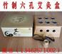 竹制六孔艾灸盒温灸盒批发六眼艾灸盒带艾条灭火冒