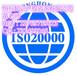 日照ISO20000认证流程是什么?去哪办理好?