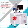 脉宽可调(MOPA)光纤激光打标机20W