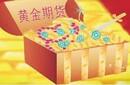 上海点金宝国际期货,诚招全国运营中心图片