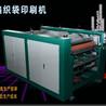 编织袋生产设备切缝一体机编织袋印刷机