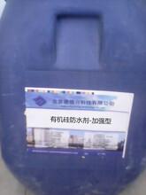 专业防水防潮透明防水剂/有机硅防水剂图片