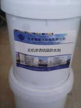 绿色环保防水涂料/无机渗透结晶防水剂图片