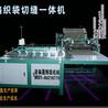 编织袋生产线机器多少钱编织袋全自动一体机编织袋打包机