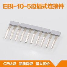 杭州飞策厂家直销UK接线端子配件边插式连接件EBI-10-5边插桥接件