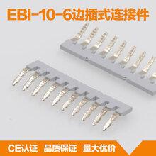 杭州飞策厂家直销UK接线端子配件EBI-10-6边插式连接件、边插桥接件、