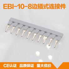 杭州飞策厂家大量供应EBI-10-8边插式连接件、端子联络件