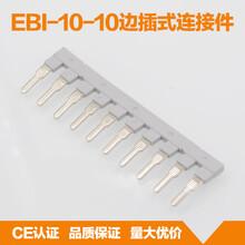 杭州飞策大量供应EBI-10-10边插式连接件、连接条、并联附件