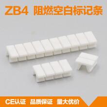 杭州飞策大量供应端子配件ZB4(空白)标记条、标识号
