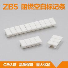 杭州飞策厂家直销UK接线端子配件ZB5(空白)标记条、标记号