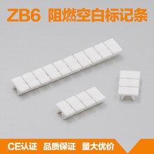 杭州飞策大量供应UK接线端子配件ZB6(空白)标记条、快速标记条