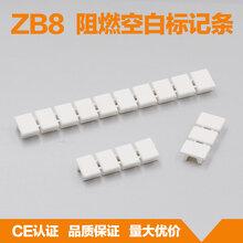 杭州飞策厂家直销UK接线端子配件ZB8(空白)标记条、标识号、标记号
