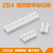 杭州飞策厂家直销UK接线端子配件ZB4(印字)标记条定制