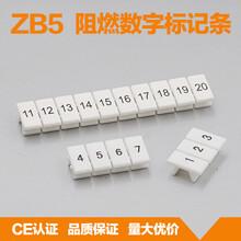杭州飞策大量供应UK接线端子配件ZB5(印字)快速标记条、端子标记号、标识号