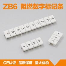 杭州飞策厂家直销端子配件ZB6(印字)标记条、标识号、标记号定制