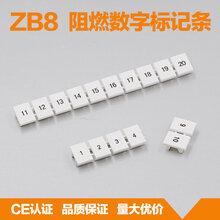 杭州飞策厂家直销UK接线端子配件ZB8(印字)标记条、标识号、标记号