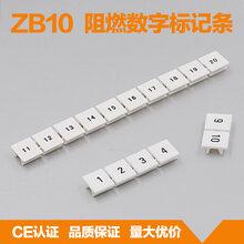 杭州飞策厂家价直销UK接线端子配件ZB10(印字)标记条、快速标识号、端子标记号定制