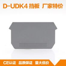 杭州飞策厂家直销UK接线端子配件D-UDK4挡板、端板、封板