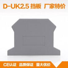 杭州飞策厂家直销UK接线端子配件D-UK2.5挡板适用于UK2.5B端子