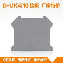 杭州飞策厂家直销UK3N\UK5N/UK6N/UK10N接线端子通用挡板D-UK4/10