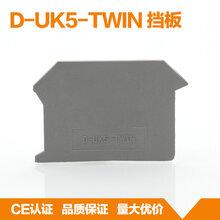 杭州飞策大量供应D-UK5-TWIN挡板、挡片、端板、封板